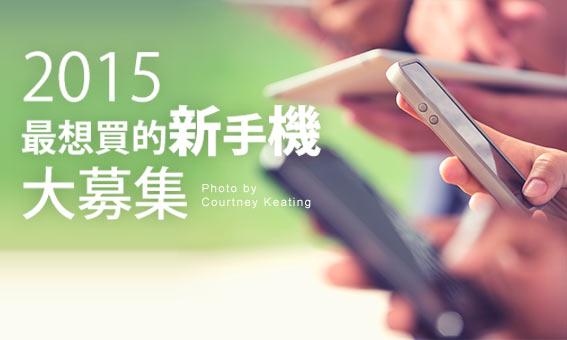 2015最想買的新手機大募集