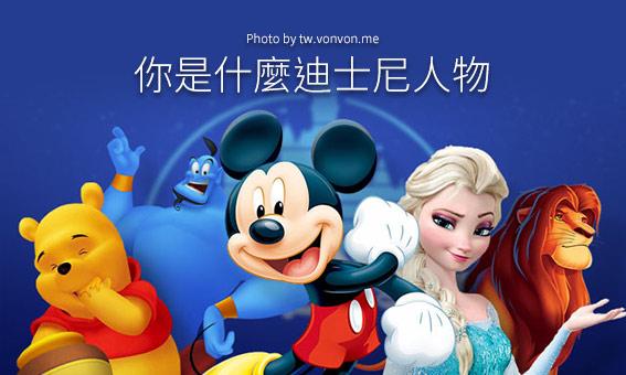 你是什麼迪士尼人物
