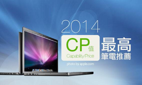 2014 CP值最高筆電推薦