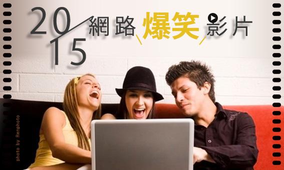 【粉多爆笑影展】2015 網路爆笑影片
