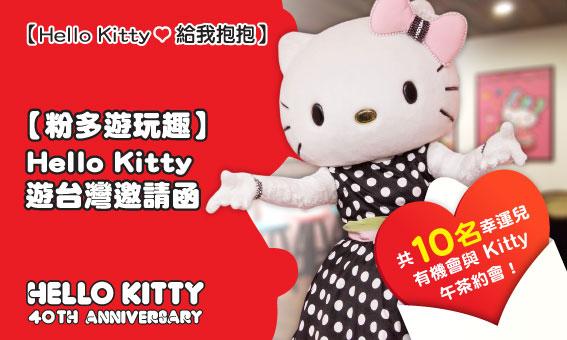 【粉多遊玩趣】Hello Kitty 遊台灣邀請函