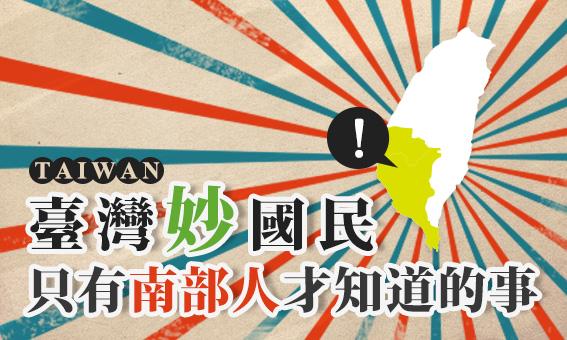 臺灣妙國民-只有南部人才知道的事