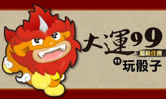 【大運99超級任務】11-玩骰子