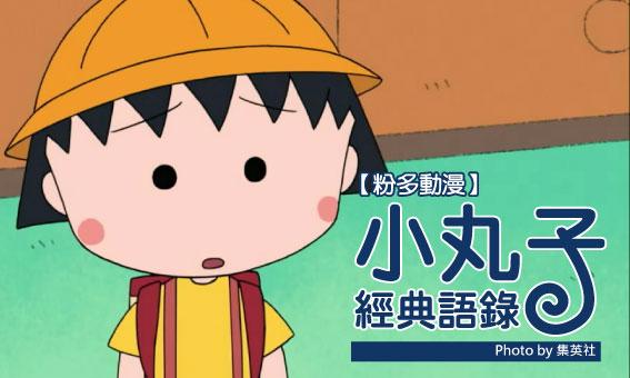 【粉多動漫】小丸子經典語錄