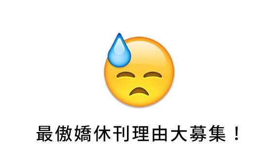 下期(又)休刊,最傲嬌休刊理由大募集!