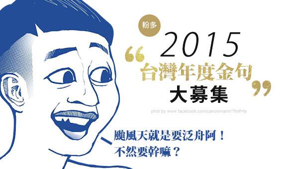 粉多 2015 台灣年度金句大募集