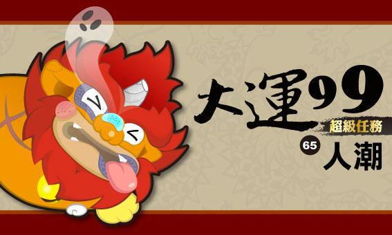 【大運99超級任務】65-人潮