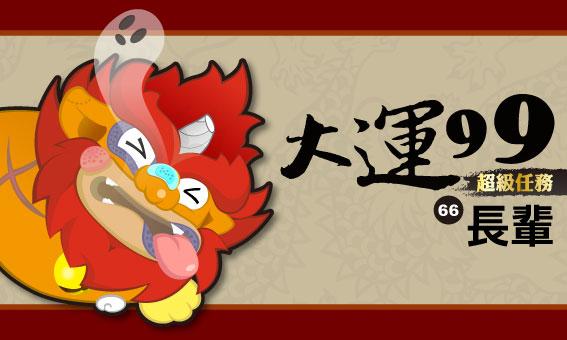 【大運99超級任務】66-長輩