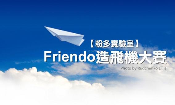 【粉多實驗室】Friendo造飛機大賽