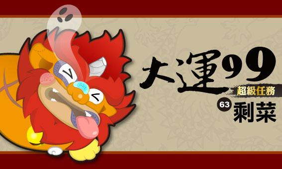 【大運99超級任務】63-剩菜