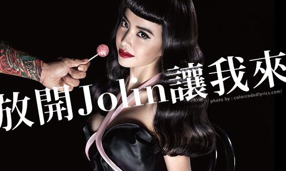 放開Jolin讓我來,拜託選我選我