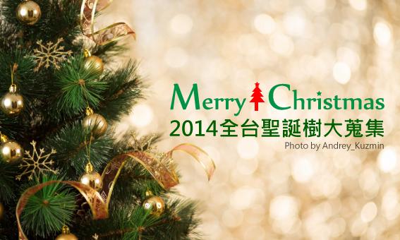 【粉多聖誕快樂】2014 全台聖誕樹大蒐集