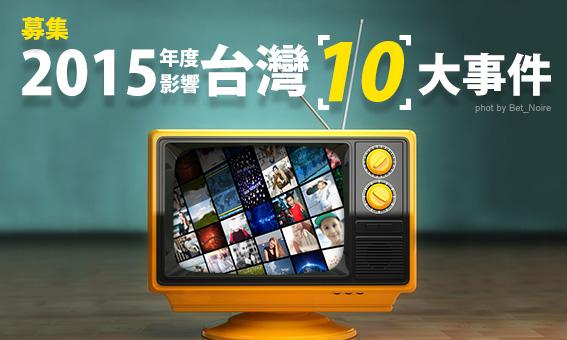 粉多2015年度影響台灣10大事件