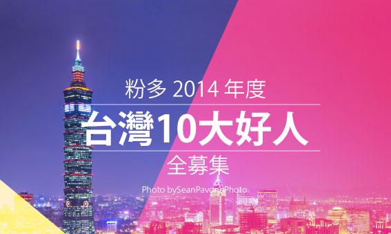 【粉多 2014 年度】台灣10大好人 - 全募集