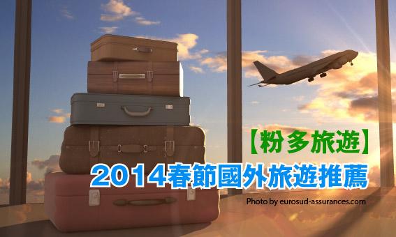 【粉多旅遊】2014春節國外旅遊推薦