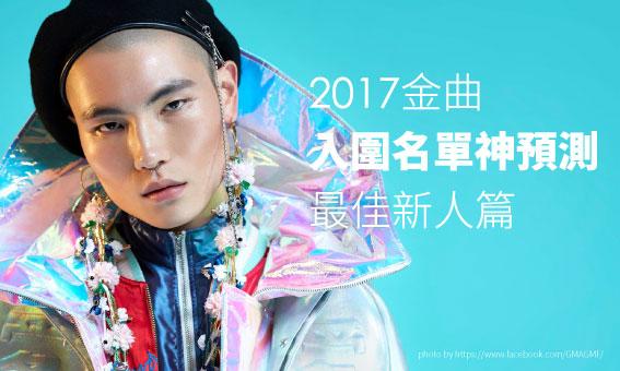 2017金曲入圍名單神預測-最佳新人篇