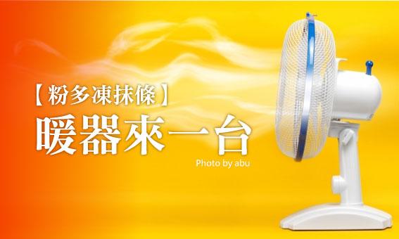 【粉多凍抹條】暖器來一台
