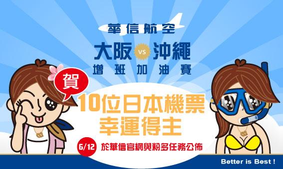 華信航空大阪、沖繩增班加油賽