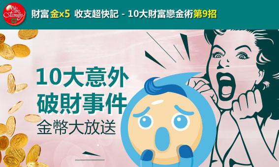 【財富金x5 收支超快記】10大財富戀金術第9招-10大意外破財意外事件