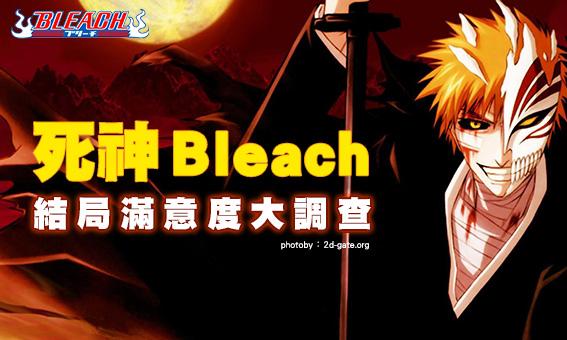 死神 Bleach 結局滿意度大調查