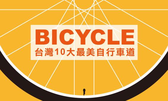 【粉多樂活】募集: 台灣10大最美自行車道