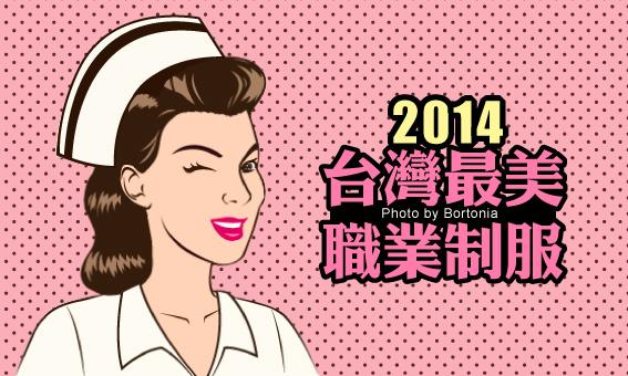 2014台灣最美職業制服評選