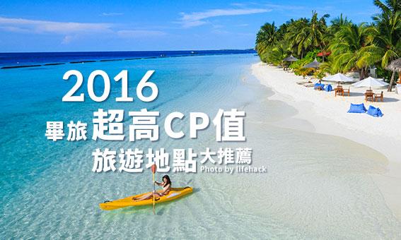 2016 畢旅超高CP值旅遊地點大推薦