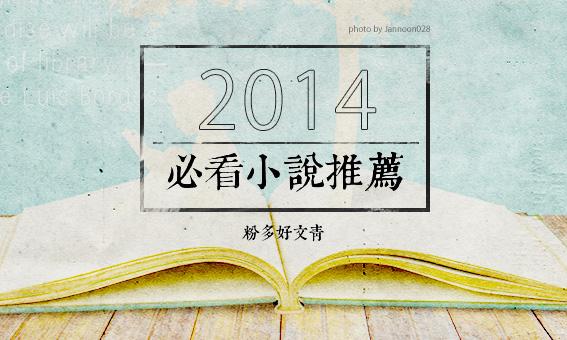 2014年 必看小說推薦