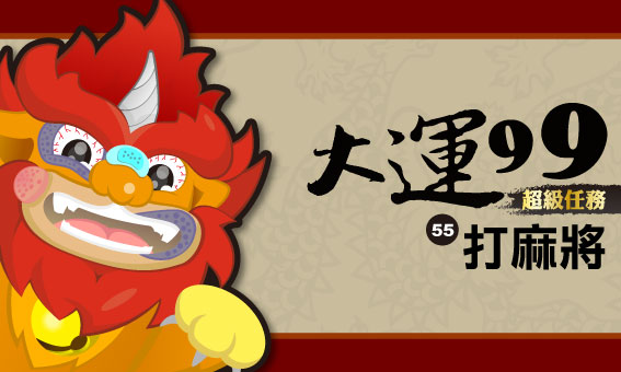 【大運99超級任務】55-打麻將