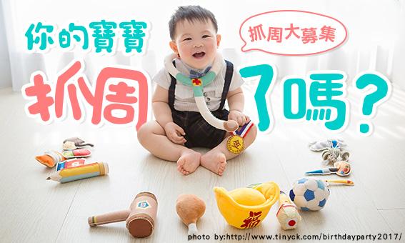 抓周大募集! 你的寶寶抓周了嗎?