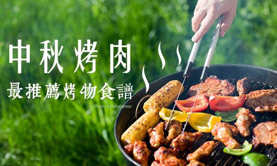 中秋烤肉最推薦烤物食譜