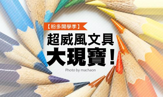 【粉多開學季】超威風文具大現寶!