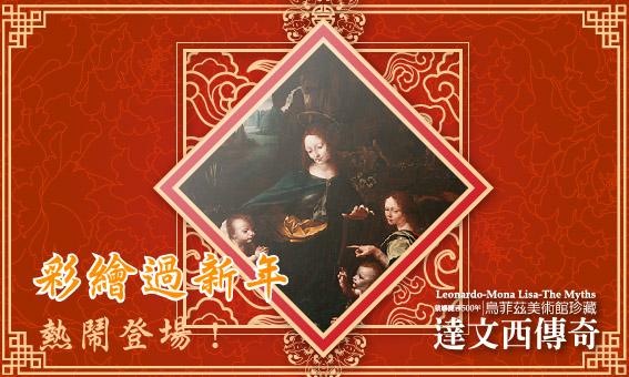 【蒙娜麗莎500年:達文西傳奇】 彩繪過新年 熱鬧登場!!