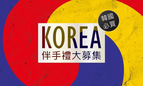 2014韓國旅遊必買伴手禮大募集