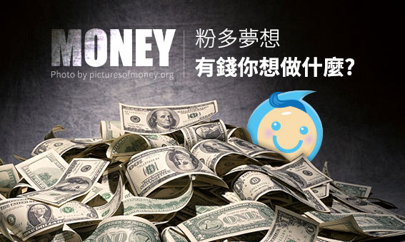 【粉多夢想】有錢你想做什麼?