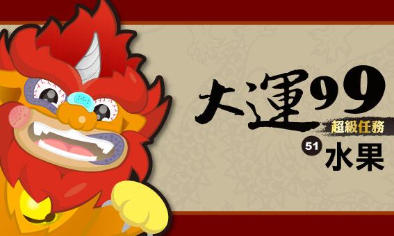 【大運99超級任務】51-水果