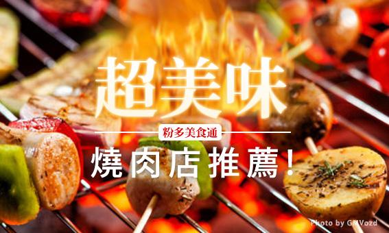 【粉多美食通】超美味燒肉店推薦