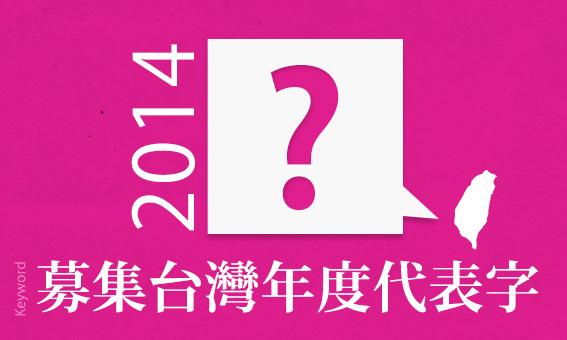 募集:2014 台灣年度代表字