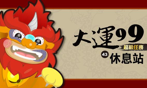 【大運99超級任務】43-休息站