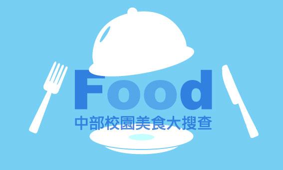 【粉多PK戰Part 2】中部校園美食大搜查