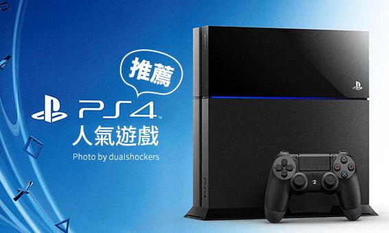 PS4人氣遊戲推薦