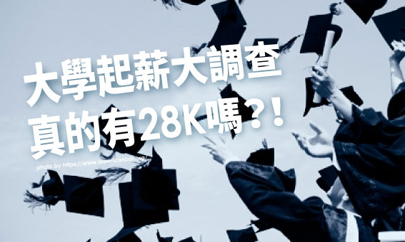 大學起薪大調查,真的有28K嗎?!