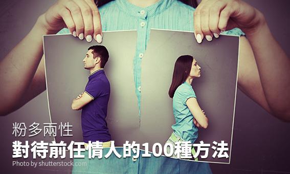 【粉多兩性】對待前任情人的100種方法