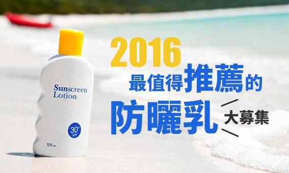 2016 最值得推薦的防曬乳大募集