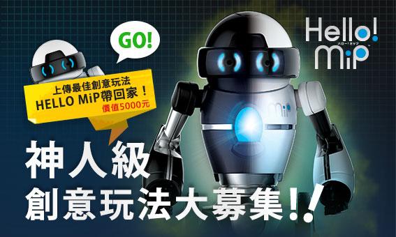 【HELLO MiP】神人級創意玩法大募集!