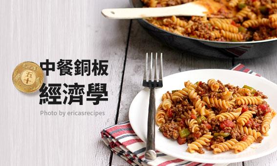 中餐銅板經濟學