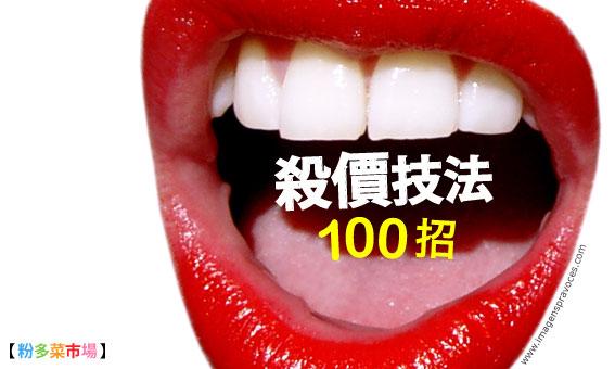 【粉多菜市場】殺價技法100招!