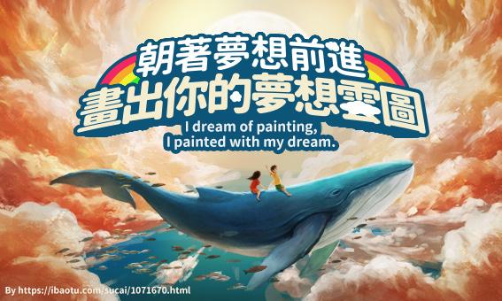 為自己的人生鮮豔上色!分享你的夢想雲圖