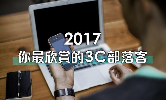2017你最欣賞的3C類部落客