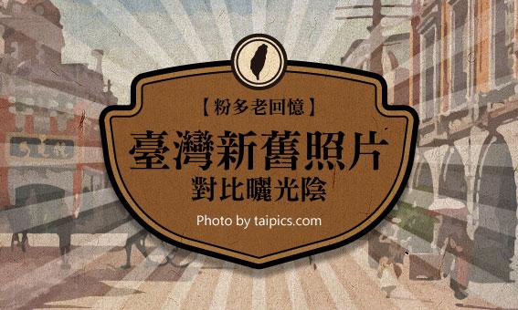 【粉多老回憶】臺灣新舊照片對比曬光陰